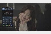 """정채연, 폰번호 공개 """"010-6444-1201""""…'통화한 행운아 누구?'"""