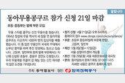 [알립니다]동아무용콩쿠르 참가 신청 21일 마감