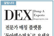 [알립니다]전문가 매칭 플랫폼 '동아엑스퍼츠'로 오세요