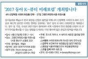 [알립니다]'2017 동아 K-뷰티 미래포럼' 개최합니다