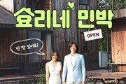 """제주도 '효리네 민박', """"빈방 있어요"""" …이효리 집에서 뒹굴뒹굴?"""