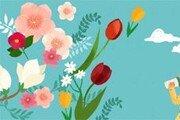 [봄꽃 톡톡]이 봄, 꽃보다 더 아름다운 시간들