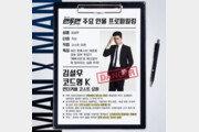 '맨투맨' 꿀잼 프로파일링 공개…박해진·박성웅·김민정 '케미' 기대