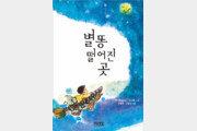 [어린이 책]새롭게 만나는 정지용의 동시 세계