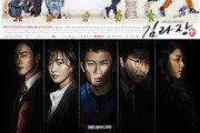 '귓속말' 흥행 3요소, 사투리·밥·비유법