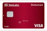 신한카드 '마이 홈플러스 신용·체크카드' 출시