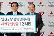 공항서비스평가 12연패 인천공항공사 '통큰 기부'