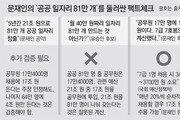 """[팩트 체크]문재인 """"17조원 들여 공무원 17만명 채용"""" 공약"""