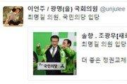 """최명길 27일 국민의당 입당, 네티즌 """"김한길 부인 최명길이 입당한 줄"""""""