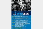 """'44.4%' 문재인, 짝퉁 '문재수' 만난다…""""자유로운 풍자, 뒤끝없는 웃음"""""""