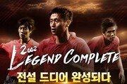 '피파온라인3', 신규 '2002 전설' 선수 추가