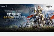 '리니지2 레볼루션', MMORPG이 꽃 공성전 29일 업데이트