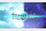 한국 콘솔 게임의 기대주 'TS 프로젝트', 1차 영상 정보 공개