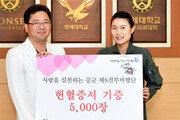 공군 제8전투비행단, 헌혈증 5000장 기부