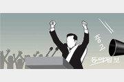 [직장인을 위한 김호의 '생존의 방식']정치 컨설턴트의 충고