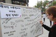 """'1호 서명'은 일자리委 설치… 청춘들 """"청년공약 실천 믿습니다"""""""