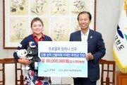 장하나, 강릉·삼척 산불 피해 주민들에 가전제품 전달