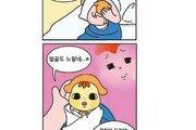 """[만화 그리는 의사들]초보엄빠 """"엄마랑 닮았어요(생후2-3일)"""""""