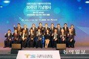 교통안전공단 자동차안전연구원 개원 30주년 기념식 개최