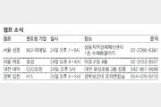 [청년드림/캠프 소식]