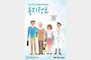 희귀·난치성질환 복지정보 책자 개정판 발간