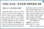 """[알립니다]""""국내로 떠나요"""" 한국축제-여행박람회 개최"""
