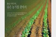 [2017 착한브랜드 대상]오픈 3년 만에 매출 100억 원 달성한 '농사랑'