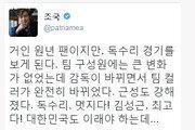 김성근 감독 경질에 조국 민정수석 엉뚱한 '유탄', 무슨 일?