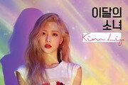 '이달의 소녀' 김립, 새로운 컬러 유닛의 시작