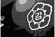 [횡설수설/최영해]감사원장 黑역사