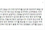 """추미애 """"靑 인사, 당 개입 안 한다…상처 입고 괴로워"""""""