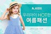 옥션, 아동 여름 패션 상품 최대 84% 할인