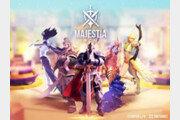 '왕자의 게임' 마제스티아, 국내 및 글로벌 150여 개국서 동시 출시