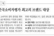 [알립니다]한국소비자평가 최고의 브랜드 대상