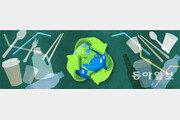 [일회용품 톡톡]지구는 일회용이 아니잖아요