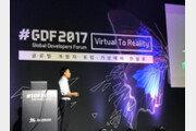 "[#GDF2017] ""리얼리티보다 애니팡 같은 VR 게임이 필요하다"""