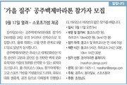 [알립니다]'가을 질주' 공주백제마라톤 참가자 모집