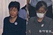 '40년 지기' 박근혜-최순실, 법정서 2번째 재회…朴, 崔에 눈길도 안 줘