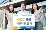 NH농협카드 'NH20 해봄 체크카드' 출시