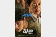 [연예 뉴스 스테이션] 영화 '하루', 시체스국제영화제 초청 받아