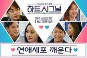 [카드뉴스]연애세포를 깨운다…러브라인 추리게임 채널A '하트시그널'