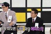 """'해피투게더' 유재석 """"OOO에게 19금 비디오 받았다"""""""