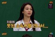 """'아는 형님' 김옥빈, 눈물 보인 이유는? """"신인시절, 못된 소속사 만나…"""""""