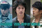 '불청' 김부용 누구?…'리틀 정우성' 90년대 풍미→공황장애→식당CEO