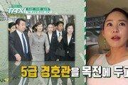 """'택시' 이수련, '1호' 청와대 여성 경호원된 이유는? """"재밌을 것 같아서"""""""