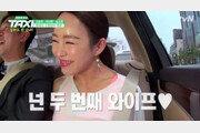 """'택시' 이수련 """"아랍 왕세자 수행원이 프로포즈…'2번째 부인' 되달라더라"""""""