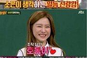 """'아는형님' 김소은, 신랑감으로 """"강호동"""" 지목…이유는?"""