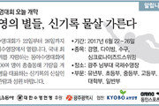 [알립니다]한국 수영의 별들, 신기록 물살 가른다