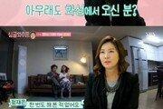 """'싱글와이프' 말로만 듣던 서현철 아내 정재은, '허당' 매력…""""진짜였네"""""""