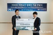 YG엔터테인먼트, W-재단 '후시(Hooxi) 프로젝트'에 기금 전달